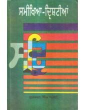 Samikhya - Drishtian - Book By Gurcharan Singh Arshi