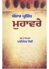 Sansar Parsidh Muhavre - Book By Parminder Sodhi