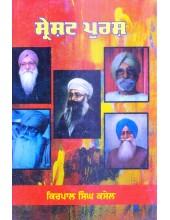 Sarashthh Purush - Book By Kirpal Singh Kasel