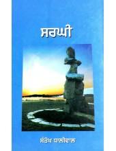 Sarghi - Book By Santokh Dhaliwal
