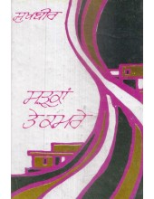 Sarkan Te Kamre - Book By Sukhbir