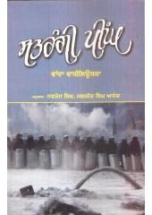 Satrangi Peengh - Book By Vanda Vasilusika