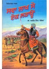 Sawa Lakh Se Ek Laraon - Book By Dr. Ajit Singh Aulakh