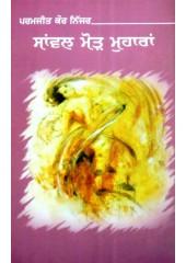 Sawanl Morh Muharan - Book By Paramjit Kaur Nijjar
