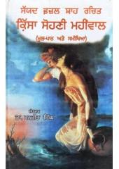 Sayad Fazal Shah Rachit Kissa Sohni Mahinwal - Book By Dr. Manjit Singh