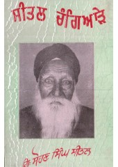 Seetal Changiare - Book By Sohan Singh Seetal