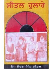 Seetal Hulare - Book By Sohan Singh Seetal
