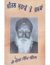 Seetal Munare Te Chamkaan - Book By Sohan Singh Seetal