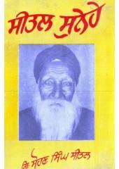 Seetal Sunehe - Book By Sohan Singh Seetal