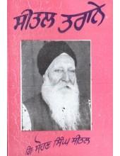 Seetal Tarane - Book By Sohan Singh Seetal