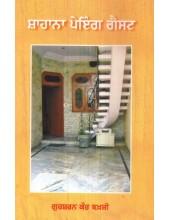 Shahana Paying Guest - Book By Gursharan Kaur Bakshi