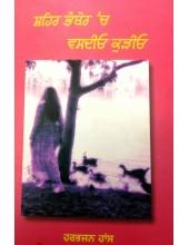 Shehar Bhambor 'Ch Vasdio Kudio - Book By Harbhajan Haans