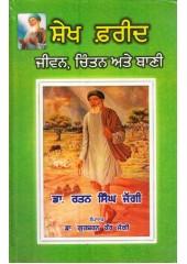 Sheikh Farid - Jiwan, Chintan Ate Bani - Book By Dr. Rattan Singh Jaggi