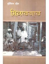 Shikargah - Book By Surinder Neer