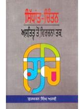 Sidhant-Chintan - Astitva Ton Virachna Tak - Book By Gurcharan Singh Arshi