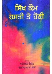 Sikh Kaum - Hasti Te Honi - Book By Amolk Singh