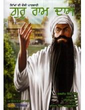 Sikhan Di Chauthi Patshahi - Guru Ram Das Vol-1 (Punjabi) - Book By Daljeet Singh Sidhu
