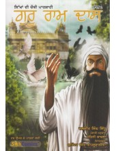 Sikhan Di Chauthi Patshahi - Guru Ram Das Vol-2 (Punjabi) - Book By Daljeet Singh Sidhu