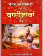 Sri Guru Granth Sahib Ji Vichon Baeevaran Steek - Steek By Giani Narain Singh Ji