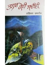 Talaash Koi Sadeevi (Paperback) - Book By Niranjan Tasneem