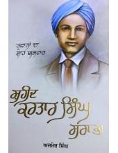 Tufanan Da Shah Aswar Shaheed Kartar Singh Sarabha (Hardbound)  - Book By Ajmer Singh