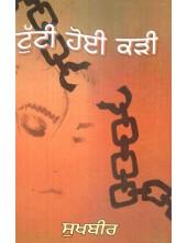 Tuti Hoi Kari - Book By Sukhbir