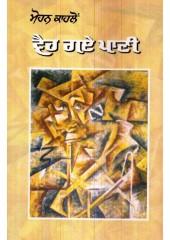 Veh Gaye Pani - Book By Mohan Kahlon