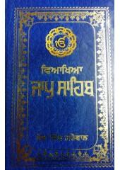 Viakhia Jaap Sahib - Book By Mewa Singh Grewal