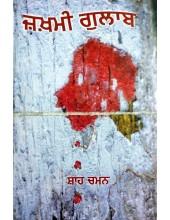 Zakhmi Gulab - Book By Shah Chaman