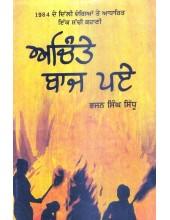 Achinte Baaj Paey - Book By Bhajan Singh Sidhu