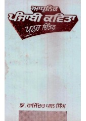 Adhunik Punjabi Kavita - Punar Chintan - Book By Dr. Rajinder Pal Singh