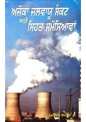 Ajoka Jalvayu Sankat Ate Sehat Samassiyavan - Book By Dr. Ajitpal Singh