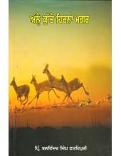 Anne Kuttey Hiranan Magar - Book By Balwinder Singh Fatehpuri