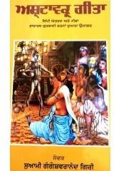 Ashtaavakr Gita - Book By Swami Gangeshwaranand Giri