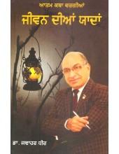 Atam Ktha Vargian Jeevan Dian Yadan - Book By Dr. Jawahar Dheer