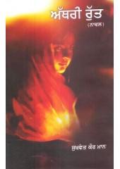 Athri Rut - Book By Sukhwant Kaur Maan