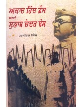 Azad Hind Fauj Ate Subhash Chandra Bose - Book By Harkirat Singh