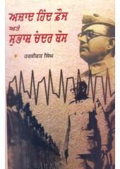 Azad Hind Fauj Ate Subhash Chandra Bose - Book By Harkirat Singh