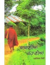Babanian Kahanian - Book By Parminder Sodhi