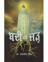 Badi Di Jarh - Book By Dr. Daljit Singh