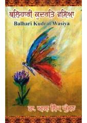Balhaari Kudrat Wasiya - Book By Dr. Assa Singh Ghuman