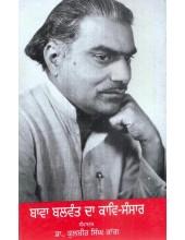 Bawa Balwant Da Kavya-Sansar - Book By Dr. Kulbir Singh Kaang