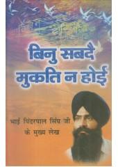 Bin Shabde Mukat Na Hoee - Book By Pinderpal Singh Ji