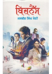 Business - Book By Jasbir Singh Sethi