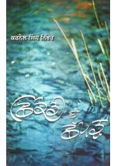 Chhikandi Da Chhapparr - Book By Karnail Singh Nijjar
