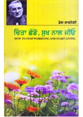 Chinta Shado Sukh Nal Jeio - Book By Dale Carnagie