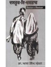 Dastoor-E-Dastaar - Book By Dr. Assa Singh Ghuman