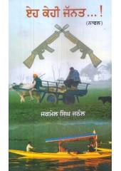 Eh Kehi Jannat - Book By Jagmail Singh Jathol