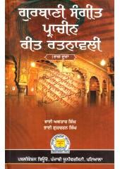Gurbani Sangeet Pracheen Reet Ratnalwali (Part 2) - Book By Bhai Avtar Singh & Bhai Gurcharan Singh