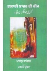 Gwachi Jhanjar Di Cheek - Book By Khalid Hussain